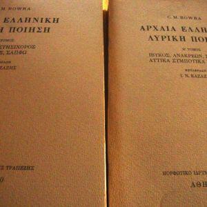 G.M BOWRA.Αρχαία Ελληνική λυρική ποίηση