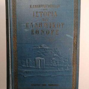 ΙΣΤΟΡΙΑ ΤΟΥ ΕΛΛΗΝΙΚΟΥ ΕΘΝΟΥΣ του Κ. ΠΑΠΑΡΡΗΓΟΠΟΥΛΟΥ (5 τόμοι) έκδοση του 1924