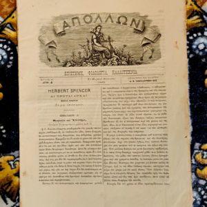 Απόλλων, Επιστήμη, Φιλολογία, Καλλιτεχνία, Αύγουστος 1883, Α' Έτος, Τεύχος 4. Σπάνιο συλλεκτικό δυσεύρετο περιοδικό γκραβούρα