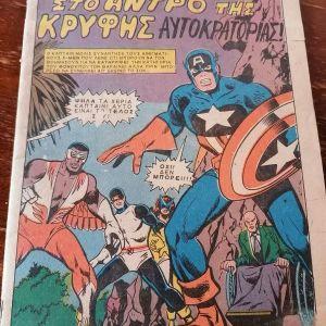 Captain America-Καπταιν Αμερικα Της Marvel του 1976