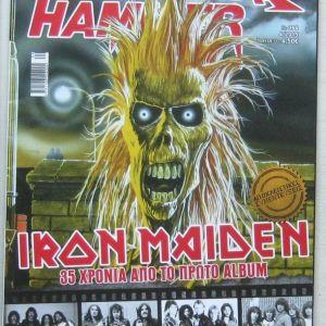 Heavy Metal & Metal Hammer 364
