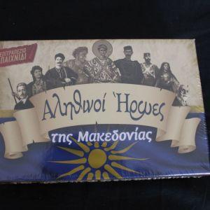 Αληθινοί Ήρωες της Μακεδονίας