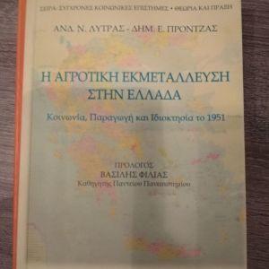 Η αγροτική εκμετάλλευση στην Ελλάδα