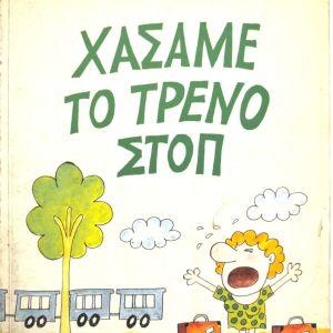Χάσαμε το τρένο, Στοπ - Γιώργου Μιτίδη - 1986