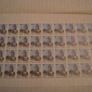 Γραμματόσημα ελληνικά ασφράγιστα φύλλο Λαμία