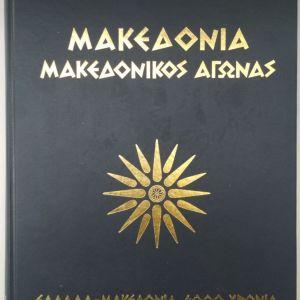 Μακεδονία Μακεδονικός Αγώνας Ελλάδα-Μακεδονία 4000 Χρόνια