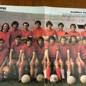 ΑΠΟΛΛΩΝ ΚΑΛΑΜΑΡΙΑΣ ΑΦΙΣΑ ΠΟΔΟΣΦΑΙΡΟΥ 1973
