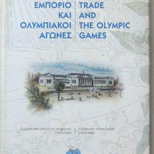 Εμπόριο και Ολυμπιακοί Αγώνες