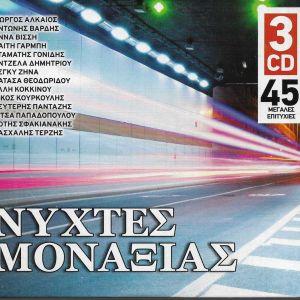 3 CD / ΝΥΧΤΕΣ ΜΟΝΑΞΙΑΣ   / ΟΙ ΜΕΓΑΛΎΤΕΡΕΣ ΕΠΙΤΥΧΙΕΣ