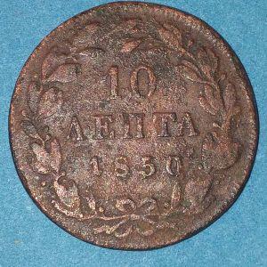 Νόμισμα 10 λεπτά του 1850