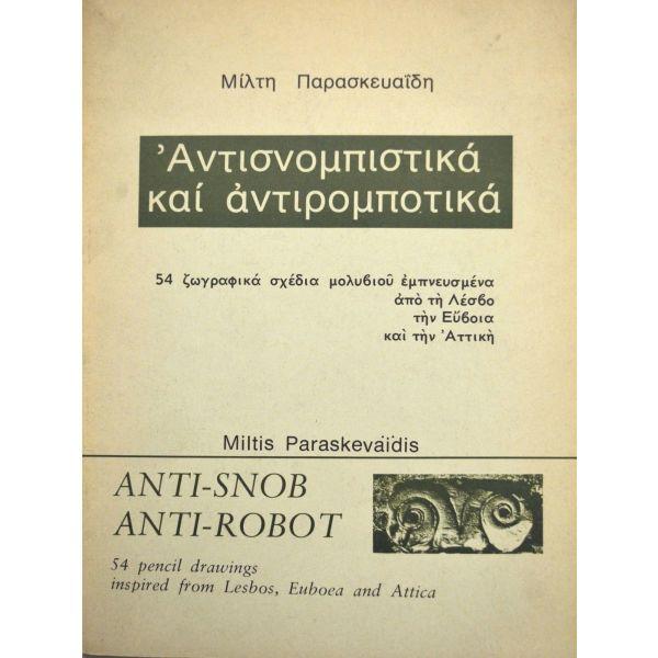 Milti paraskevaidi - antisnompistika ke antirompotika -1977