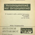 Mίλτη Παρασκευαϊδη - Αντισνομπιστικά και αντιρομποτικά -1977