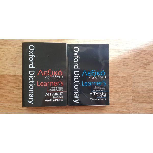Oxford Dictionary - lexiko Learner's gia olous (2 tomi - anglo-elliniko + ellino-angliko)