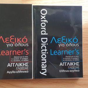 Oxford Dictionary - Λεξικό Learner's για Όλους (2 Τόμοι - Αγγλο-ελληνικό + Ελληνο-αγγλικό)