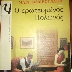 Ο ερωτευμένος πολωνός - Μάρω Βαμβουνάκη