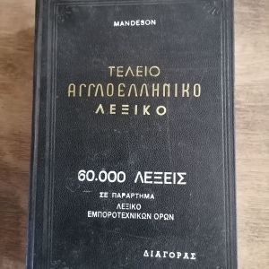 Τέλειο Άγγλο ελληνικό λεξικο