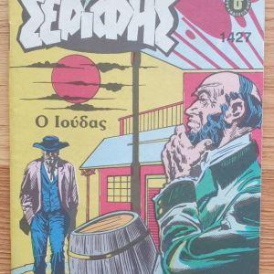 Μικρός Σερίφης #1427 - Ο Ιούδας (Εκδόσεις Στρατίκη, 1991)