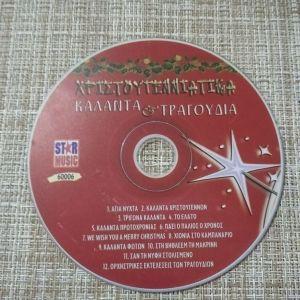 CD Παιδικα Τραγουδια *ΧΡΙΣΤΟΥΓΕΝΝΙΑΤΤΙΚΑ ΚΑΛΑΝΤΑ.*