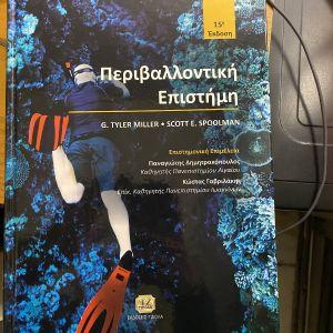 Περιβάλλοντικη επιστήμη πανεπιστημιακό βιβλίο