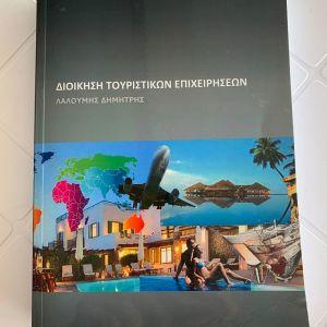 Πωλείται σε τέλεια κατάσταση το βιβλίο ''Διοίκηση Τουριστικών Επιχειρήσεων''