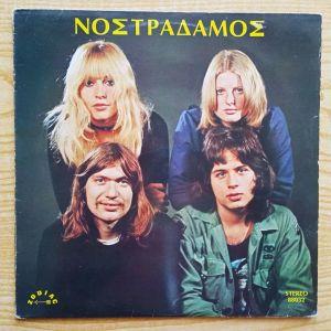ΝΟΣΤΡΑΔΑΜΟΣ -  Νοστράδαμος (1972) Δισκος Βινυλιου