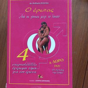 Ο έρωτας, Εγκυκλοπαίδεια 5 τόμων