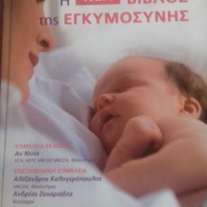 Βιβλία εγκυμοσύνης θηλασμου