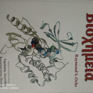 Βιοχημεία: ακαδημαϊκό σύγγραμμα