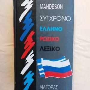 Ελληνο-ρωσικό σύγχρονο λεξικό