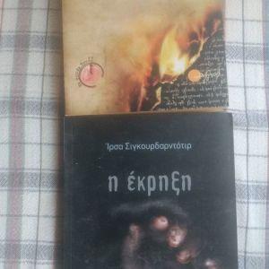 Πακετακι βιβλίων
