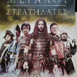 ιστορικά DVD