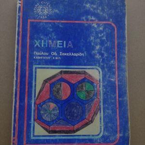 Βιβλιο *Χημεια* Παυλου Οδ. Σακελλαριδη, Καθηγητου Ε.Μ.Π. 1954