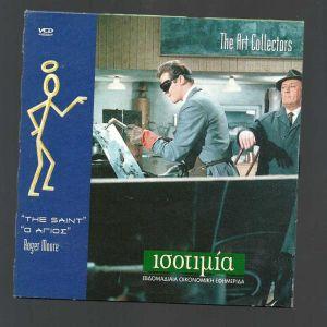 DVD - THE SAINT - Ο ΑΓΙΟΣ - Roger Moore - The ART COLLECTORS