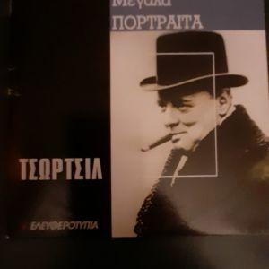 Τσώρτσιλ- DVD μεγάλα πορτραίτα