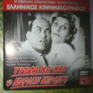 DVD ΤΥΦΛΑ ΝΑ ΄ΧΕΙ Ο ΜΑΡΛΟΝ ΜΠΡΑΝΤΟ