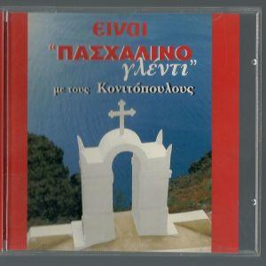 CD - Πασχαλινό γλέντι με τους Κονιτόπουλους