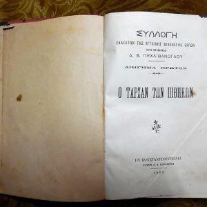 """Σπάνιο βιβλίο δύο διηγήματα """"Ο Ταρζάν των πιθήκων & Η επιστροφή του Ταρζάν"""". 'Εκδοση 1922"""