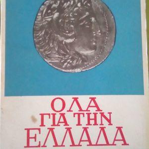 Ποιηματα 1968