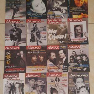 """Περιοδικά """"Δίφωνο"""" 43 Τεύχη"""