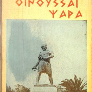 Χίος Οινούσσαι Ψαρά - 1964
