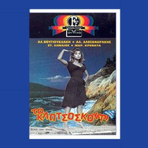 ΑΓΓΕΛΙΕΣ ΑΛΙΚΗ ΒΟΥΓΙΟΥΚΛΑΚΗ VHS ΤΟ ΚΛΟΤΣΟΣΚΟΥΦΙ ΚΛΩΤΣΟΣΚΟΥΦΙ ΒΙΝΤΕΟΚΑΣΕΤΑ ΒΙΝΤΕΟΚΑΣΣΕΤΑ VHS ΕΛΛΗΝΙΚΟΣ ΚΙΝΗΜΑΤΟΓΡΑΦΟΣ ΕΛΛΗΝΙΚΗ ΤΑΙΝΙΑ ΦΙΝΟΣ ΦΙΛΜ FINOS FILMS VHS GREEK CINEMA MOVIE VIDEO CASSETTE