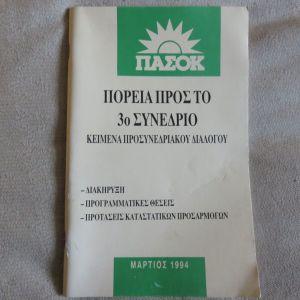 ΠΑΣΟΚ Πορεια προς το 3ο συνεδριο Μαρτιος 1994