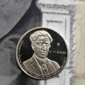 Αναμνηστικό νόμισμα 5 ευρώ σε blister Κ. Καβάφης Ελλάδα 2013
