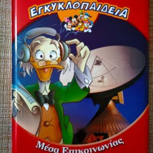 """Εγκυκλοπαιδεια """"μεσα επικοινωνιας"""" disney"""