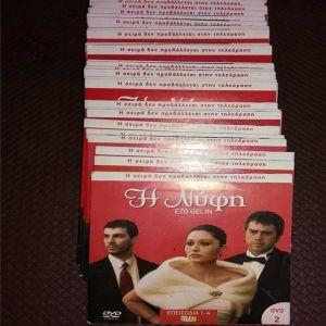 """Τουρκικη σειρα """"Η Νυφη"""""""
