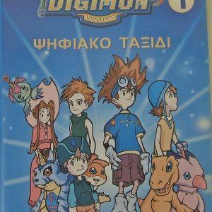 ΚΑΣΕΤΑ VHS ΠΑΙΔΙΚΑ - DIGIMON 1 - ΨΗΦΙΑΚΟ ΤΑΞΙΔΙ  (ΜΕΤΑΓΛΩΤΙΣΜΕΝΟ)