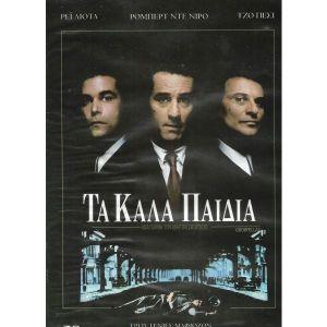 2  DVD / ΤΑ ΚΑΛΑ ΠΑΙΔΙΑ /  ORIGINAL DVD