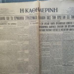 """ΕΦΗΜΕΡΙΔΑ"""" Η ΚΑΘΗΜΕΡΙΝΗ"""" 1942"""