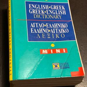 Λεξικό mini