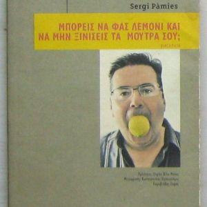 Sergi Pàmies - Μπορείς να φας λεμόνι και να μην ξινίσεις τα μούτρα σου;